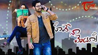 Raave Naa Cheliya   New Telugu Short Film 2017   Directed by Seelam Sandeep Reddy  #TeluguShortFilms