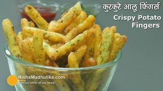 Crispy Potato Fingers   आलू सूजी फिंगर्स   Potato Rava Fingers Recipe