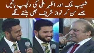 Shoaib Malik & Azhar Ali Interview in Welcome Ceremony at Nawaz Sharif House