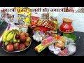 Navratri Pujan Samagri and preparation o...mp3
