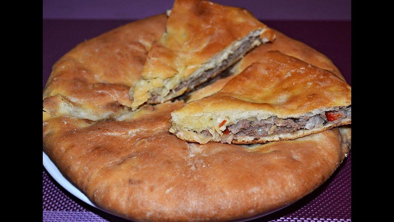 Мясной осетинский пирог рецепт
