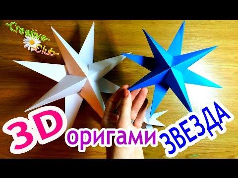 Поделки из бумаги звезда своими руками