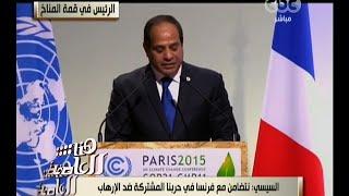 #هنا_العاصمة   السيسي: نتضامن مع فرنسا في حربنا المشتركة ضد الإرهاب