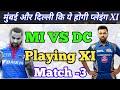 IPL 2019 Match No.3 MI VS DC Playing XI ...mp3