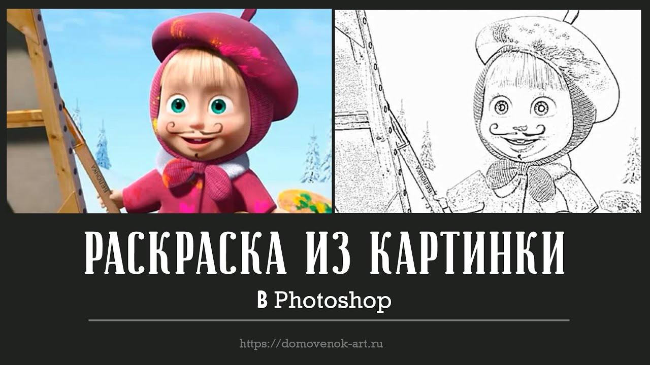 Как в фотошоп сделать из картинки раскраски
