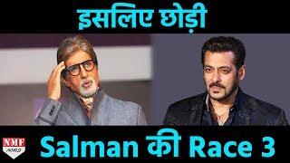 Amitabh ने इस वजह से छोड़ी Salman की Race 3 हो गया खुलासा