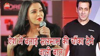 ऐश ने बताई सलमान की चौंका देने वाली बात। Salman khan