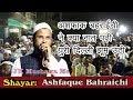 Ashfaque Bahraichi All India Natiya Mush...mp3