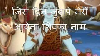 aisi subaha na aaye, shiva bhajan (with lyrics)
