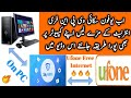 How To Use Free Internet on Ufone With S...mp3