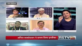 Desh Deshantar - Autonomy of educational institutions: Is a new road being charted now?