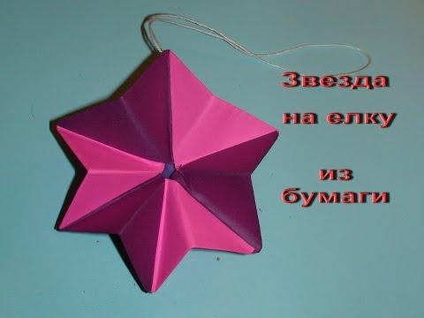 Мастер класс оригами звезда на елку