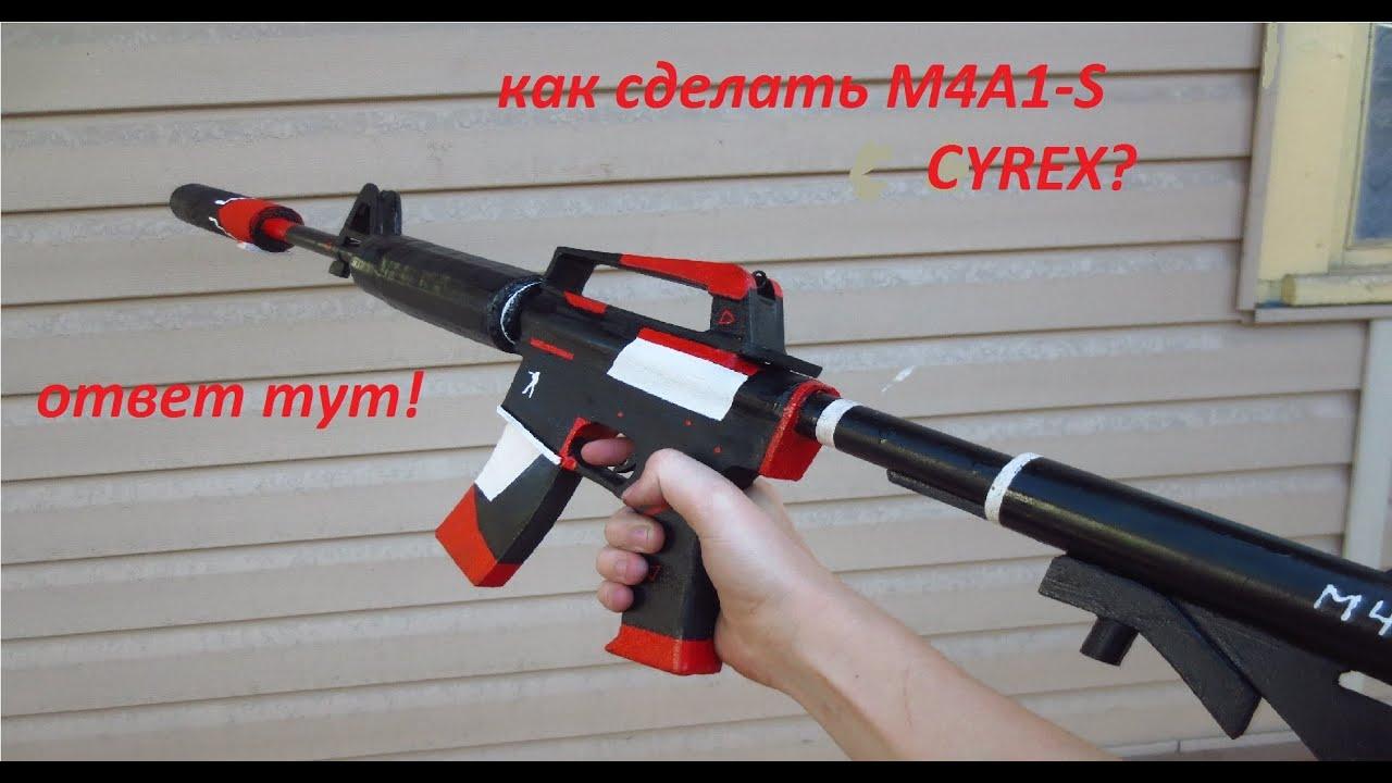Как сделать M4A1-S CYREX/САЙРЕКС из CS:GO Своими руками! - Bayan.Tv - Bayana dair. - Video Portal