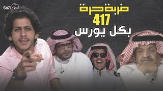 """#صاحي : """"ضربة حرة """" 417 - #بكل_يورس !"""
