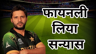 Finally Shahid Afridi ने ले लिया International Cricket से Retirement