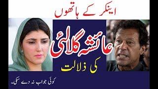 Pakistan News Live Today | Ayesha gulalai insult | Media News channel | Ayesha gulalai insult
