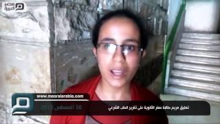 مصر العربية | تعليق مريم طالبة صفر الثانوية على تقرير الطب الشرعي