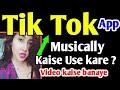 Tik Tok Musically App Kaise use kare | T...mp3