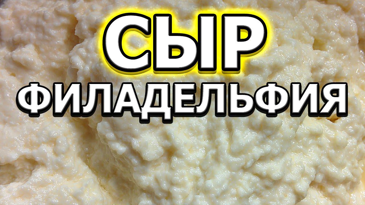 Как сделать сыр филадельфия в домашних условиях