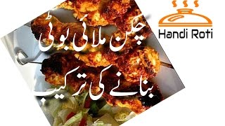 Chicken Malai Boti Recipe in Urdu How To Cook Chicken Malai Boti | Chicken Recipes