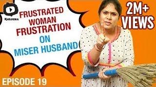 Frustrated Woman FRUSTRATION on  MISER HUSBAND | Telugu Comedy Web Series | Episode 19 | Khelpedia