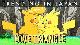 How Pikachu Lost His Girlfriend