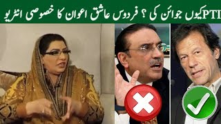 From PPP to PTI | Exclusive Interview of Firdous Aashiq Awan | Gupshup
