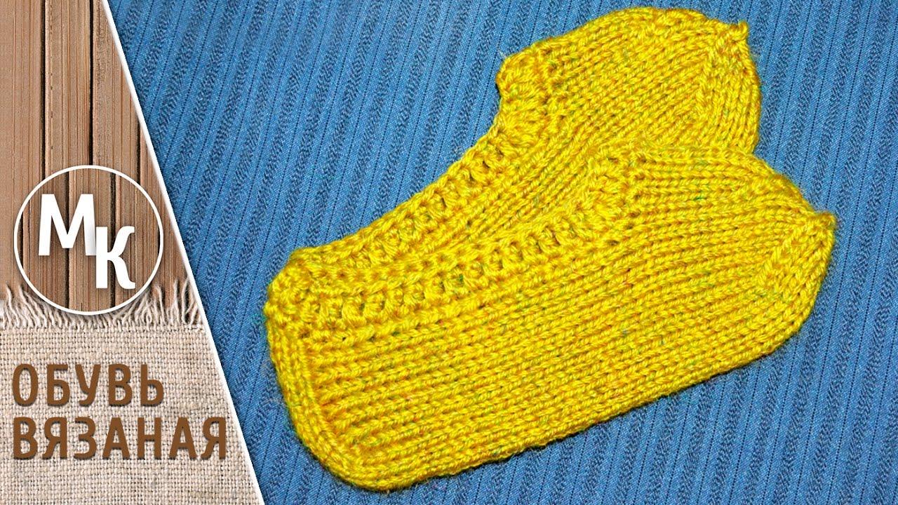 Самое простое вязание на спицах тапочки