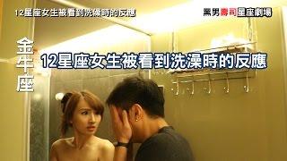 黑男壽司星座劇場-12星座女生洗澡時被看到的反應