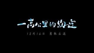 """「一萬公里的約定」預告片 (電影主題曲 周杰倫 蝸牛) """"10,000 Miles"""" Trailer (Theme Song """"Snail"""" by Jay Chou)"""