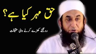 Maulana Tariq Jameel   Haq Meher kiya ha   Maulana tariq jameel latest bayan   tariq jameel bayan