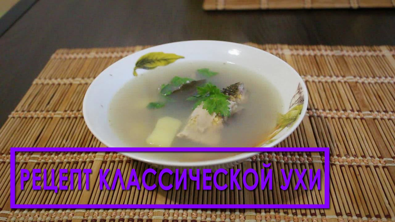 Рецепт классической ухи из головы рыбы - в домашних условиях - Bayan.Tv - Bayana dair. - Video Portal
