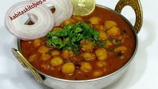 Chole Masala Recipe   Pressure Cooker Chole   Easy Chana Masala    Chole Recipe by Kabitaskitchen