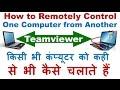 Teamviewer How To Use in Hindi/Urdu | Re...mp3