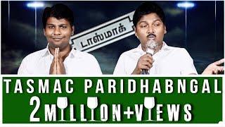 Evolution of Captain Vijaykanth | TASMAC Parithabangal | Troll | Madras Central