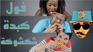 ردة فعل الأجانب من الفطور العربي   Non-Arabs react to Arabic Breakfast