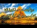 Darya E Farat say Sonay Ka Pahar   Qayam...mp3