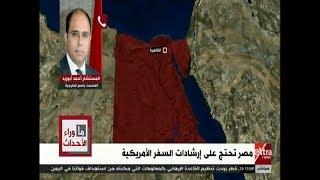 ما وراء الحدث | الخارجية تحتج رسمياً على التحذيرات الأمريكية من السفر لمصر
