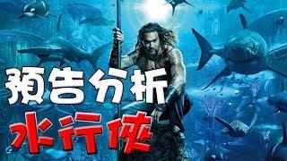 【預告分析】水行俠|預告解說|海王|萬人迷電影院|Aquaman trailer breakdown|Easter eggs