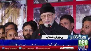 Neo News Headlines Pakistan | 6 pm | 14 December 2017