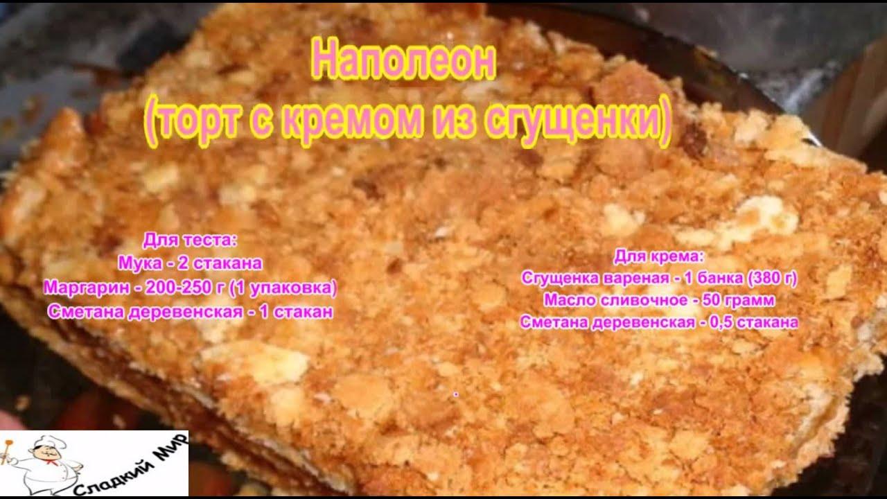 Наполеон со сгущенкой рецепт пошаговый