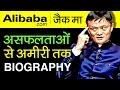 Jack Ma Biography In Hindi | Alibaba Suc...mp3
