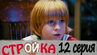 Стройка 12 серия - комедийный сериал HD