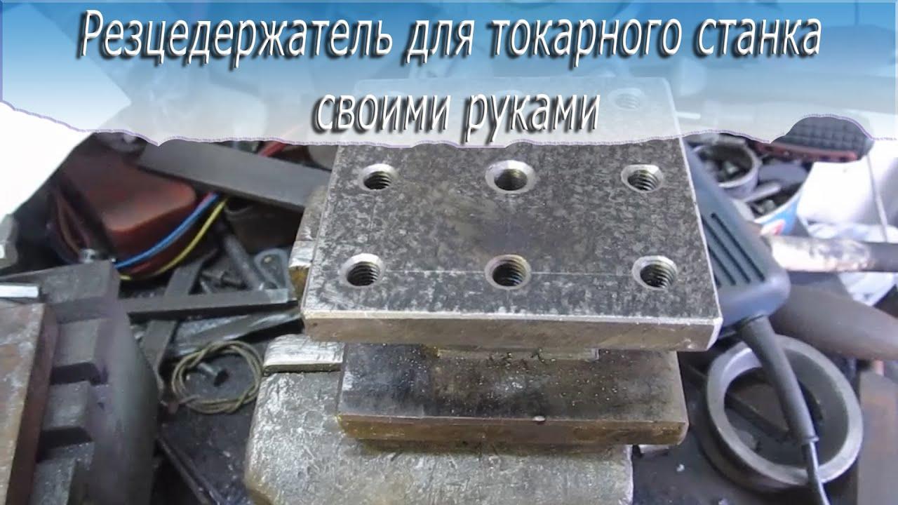 Резцедержатель на токарный станок своими руками