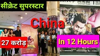 Secret Superstar 1st Day Early Estimate Boxoffice Collection In China