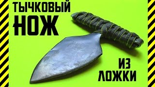Нож из ложки своими руками