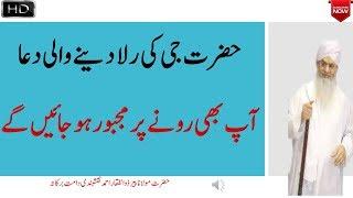 Rula Deny Wali Dua Hindi Urdu By Peer Zulfiqar Naqshbandi