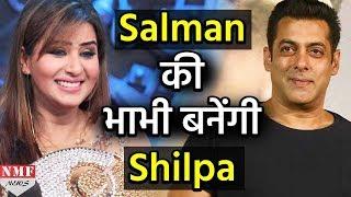 Wow! Salman की Bhabhi बन सकती हैं Shilpa Shinde