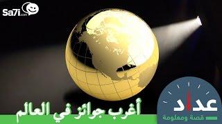 #صاحي عداد 11 : أغرب جوائز في العالم !