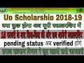 Up scholarship 2018-19   15 फरवर...mp3